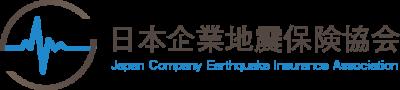 一般社団法人 日本企業地震保険協会